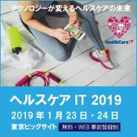 UBMジャパン株式会社_ヘルスケアIT