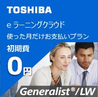 東芝デジタルソリューションズ株式会社_GeneralistLW