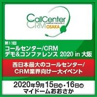 インフォーマ マーケッツ ジャパン株式会社_コールセンターCRM大阪分