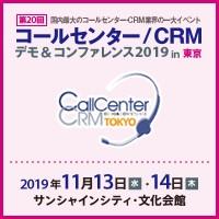 UBMジャパン株式会社_イーコマース東京