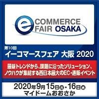 インフォーマ マーケッツ ジャパン株式会社_イーコマース大阪