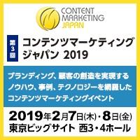 UBMジャパン株式会社_コンテンツマーケティング