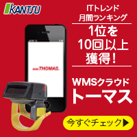 株式会社関通_トーマス