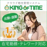 株式会社ヒューマンテクノロジーズ_KING OF TIME