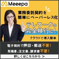 TDCソフト株式会社_Meeepa