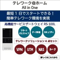 NECプラットフォームズ株式会社_RS-100L