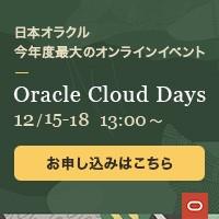 日本オラクル株式会社_Oracle Cloud Days