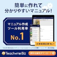 株式会社スタディスト_Teachme Biz_人事