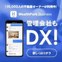WealthPark株式会社_WealthParkビジネス