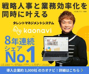 株式会社カオナビ_カオナビ
