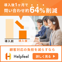 Nota, Inc._Helpfeel