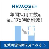 株式会社ビズリーチ_HRMOS採用