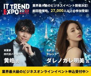 ITトレンドEXPO2021関連_2