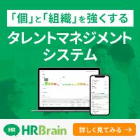 株式会社HRBrain_HRBrain