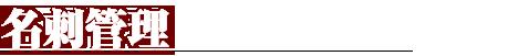 「名刺管理」の資料請求ランキング