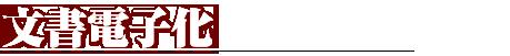 「文書電子化」の資料請求ランキング