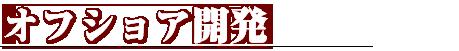 「オフショア開発」の資料請求ランキング