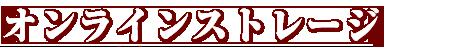 「オンラインストレージ」の資料請求ランキング