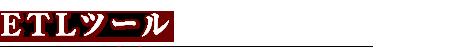 「ETL」の資料請求ランキング