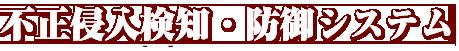 「不正侵入検知・防御システム(IDS・IPS)」の資料請求ランキング