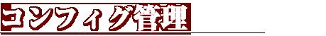 「コンフィグ管理」の資料請求ランキング