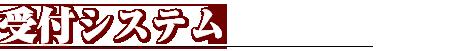 「受付システム」の資料請求ランキング