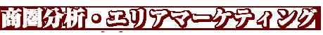 「商圏分析・エリアマーケティング」の資料請求ランキング