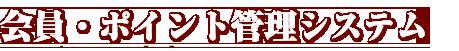 「会員管理・ポイント管理」の資料請求ランキング