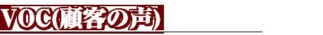 「VOC(顧客の声)」の資料請求ランキング