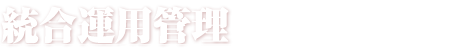 「統合運用管理」の資料請求ランキング