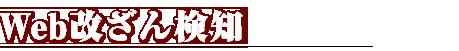 「Web改ざん検知」の資料請求ランキング