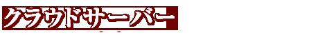 「クラウドサーバー」の資料請求ランキング