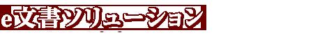「e文書ソリューション」の資料請求ランキング
