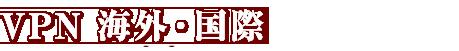 「VPN 海外・国際」の資料請求ランキング