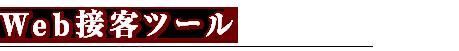 「Web接客ツール」の資料請求ランキング