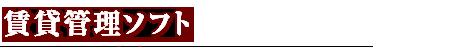「賃貸管理ソフト」の資料請求ランキング