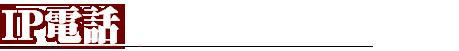 「IP電話」の資料請求ランキング