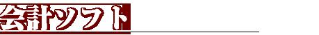 「会計ソフト・会計システム」の資料請求ランキング