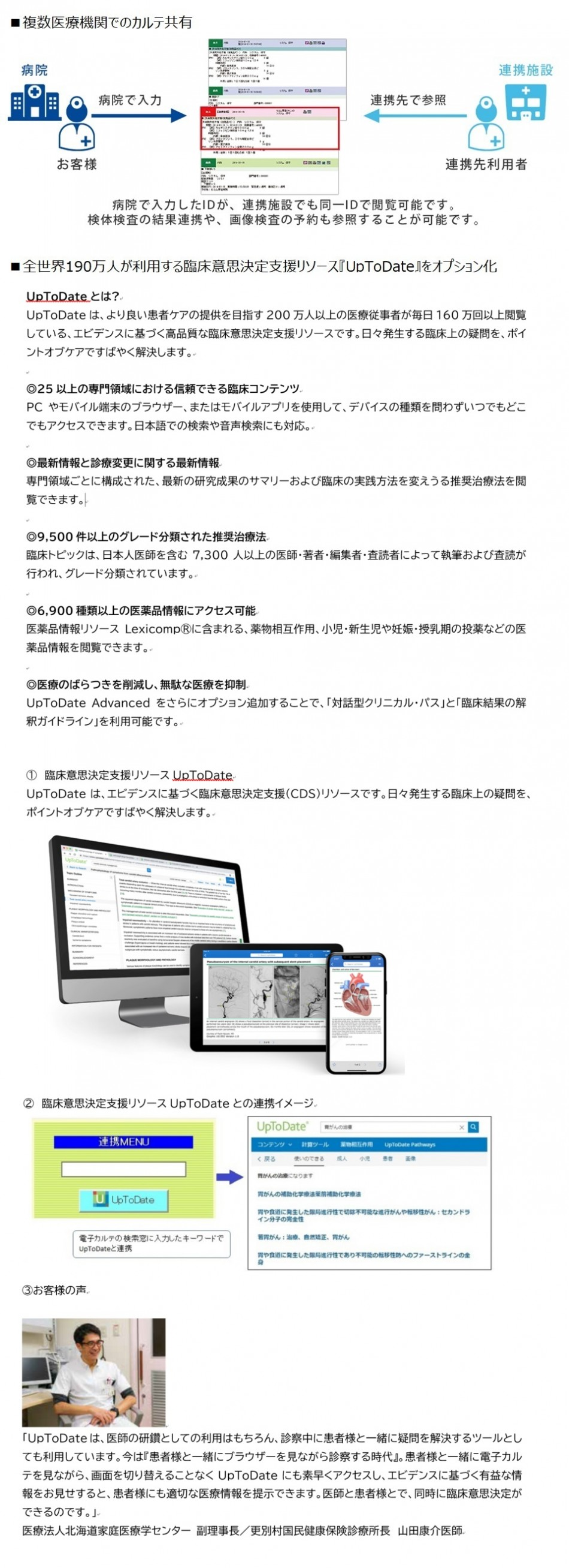 『セコム・ユビキタス電子カルテ』製品詳細3