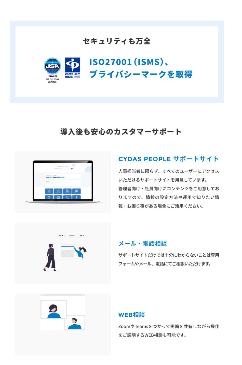 「CYDAS PEOPLE」製品詳細3