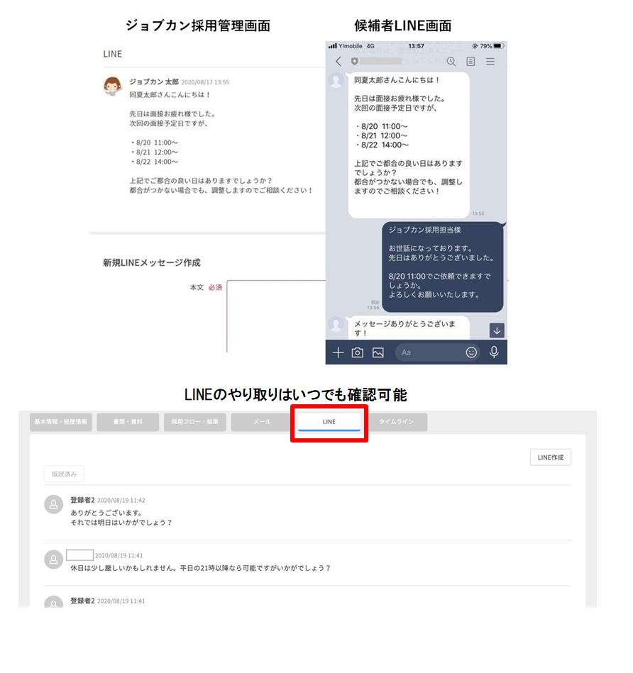 ジョブカン採用管理製品詳細3