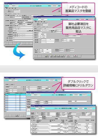 FutureStage 医薬品卸向け販売管理システム製品詳細3