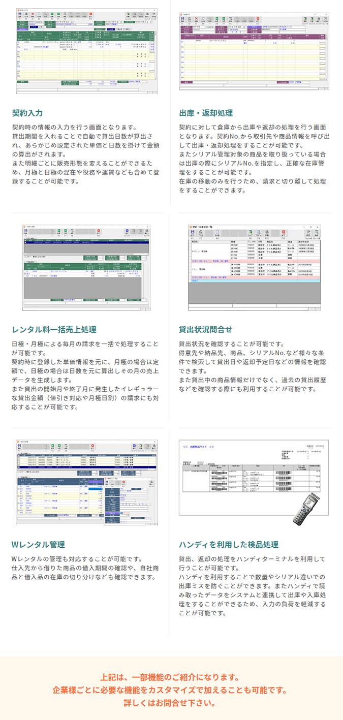 アラジンオフィス(レンタル・リース業向け)製品詳細3