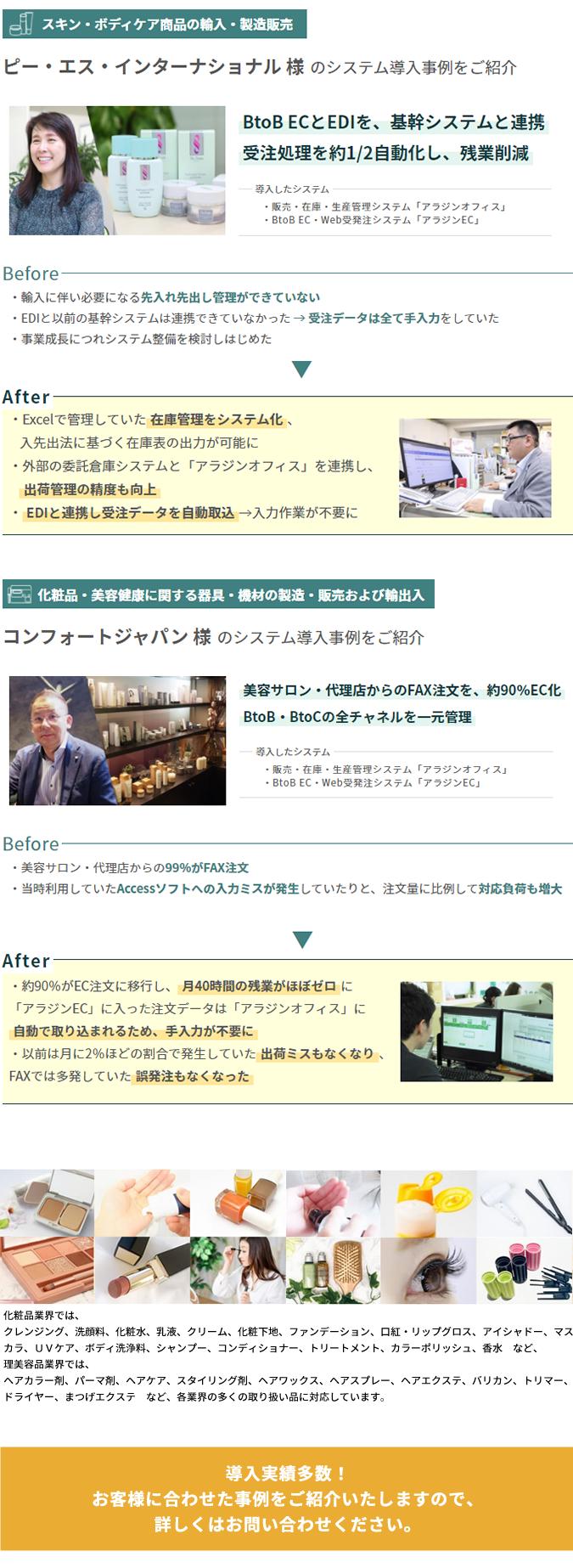 アラジンオフィス(化粧品・理美容品業向け)製品詳細3