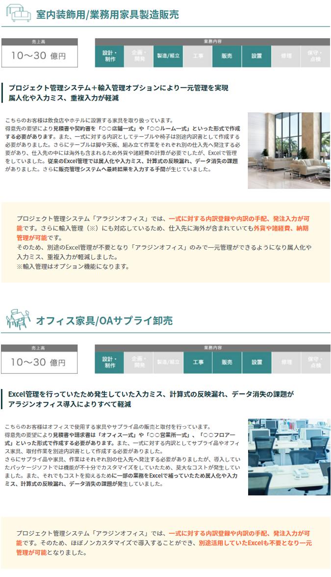 アラジンオフィス(生コン業界向け)製品詳細3