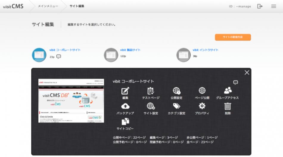 vibit CMS Neo製品詳細2