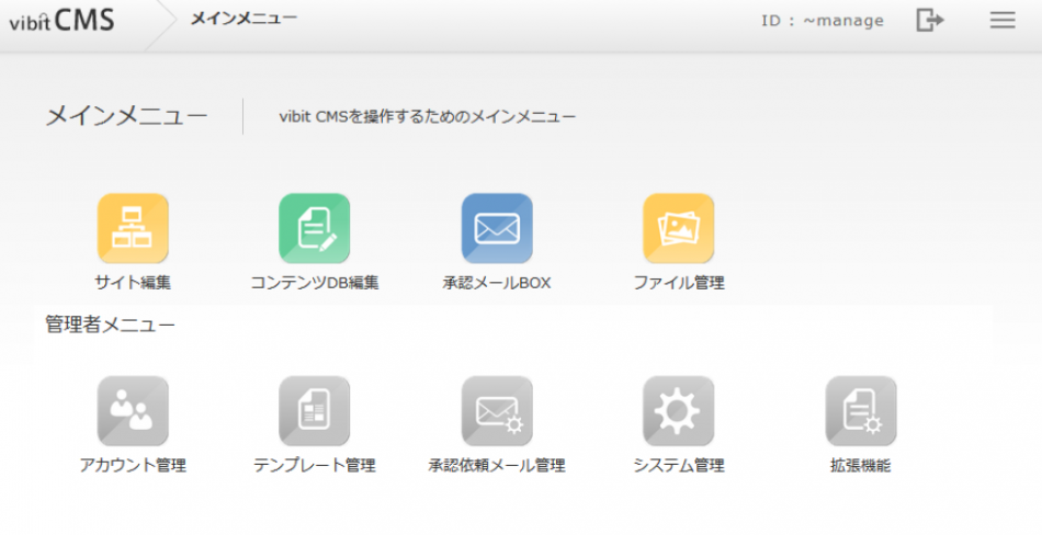 vibit CMS Neo製品詳細3