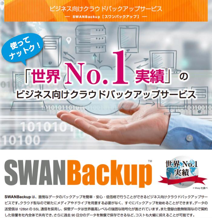 SWANBackup(スワンバックアップ)製品詳細1