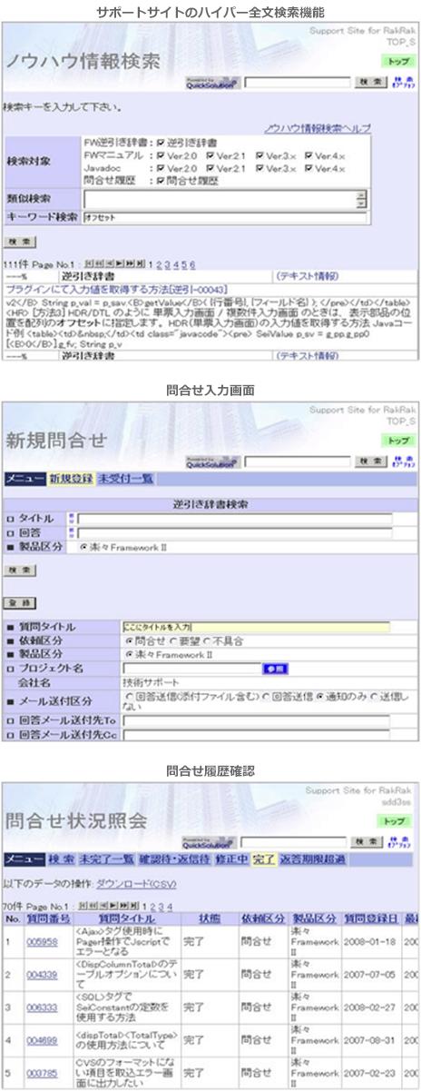 楽々Framework3製品詳細3