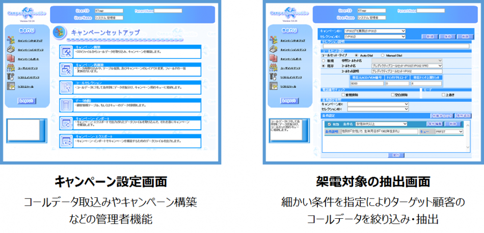 SoftDialer製品詳細2